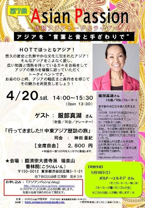 アジアンパッション 2013年4月 服部真湖さん トークライブ