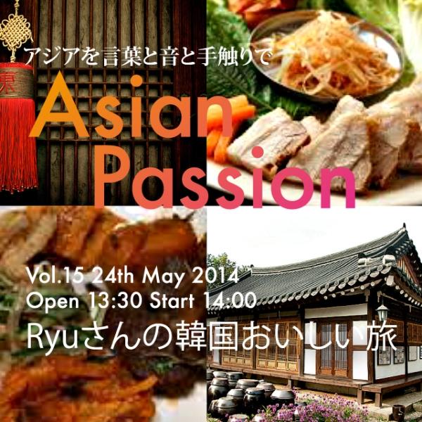 アジアンパッション Ryuさん韓国おいしい旅