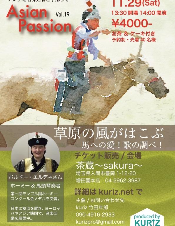 アジアンパッション モンゴル ホーメー