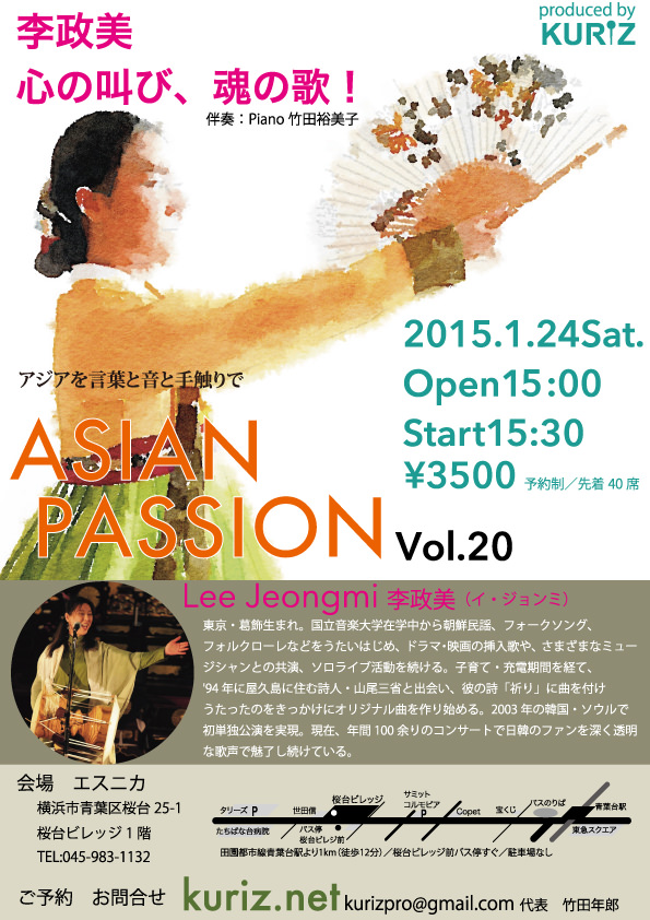 kuriz asian passion パンソリ