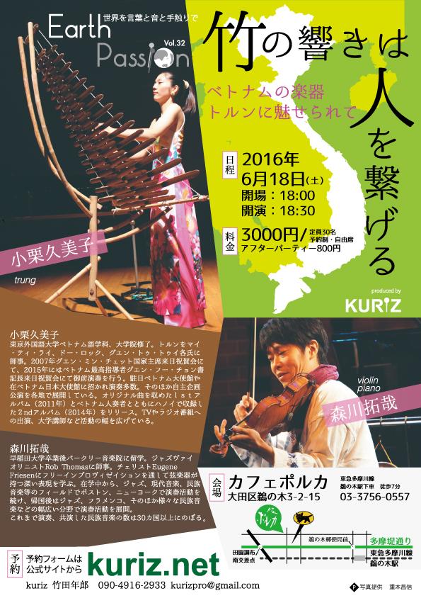 ep32-flyer6